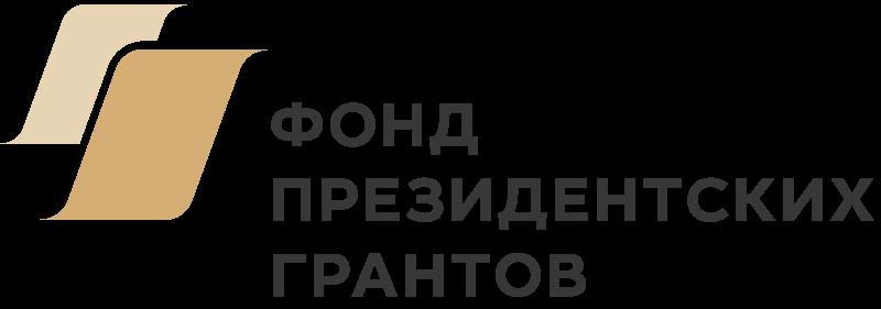 Фонд президентских грантов_1